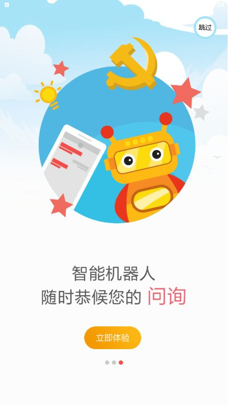 ���W�h建系�y�W址app安卓版手�C下�d�D片1