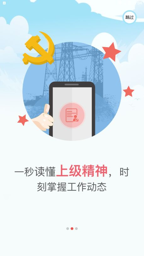 ���W�h建系�y�W址app安卓版手�C下�d�D片2