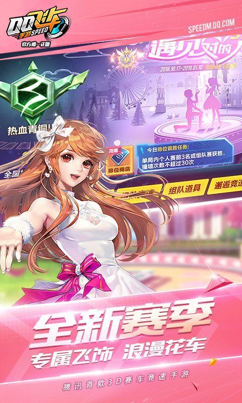 Garena Speed Drifters手游��服官�W版下�d�D片3