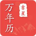 吉星万年历app