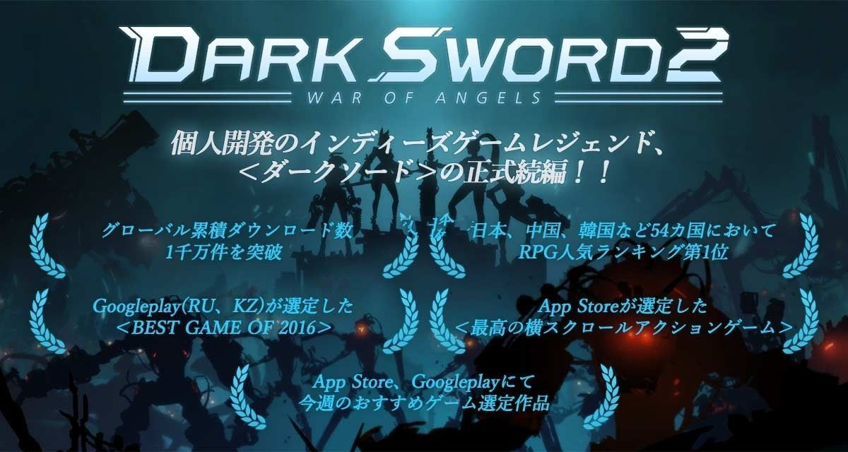 DarkSword2手游安卓版图片2