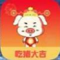 吃猪大吉app