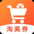 淘美券app