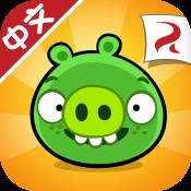 捣蛋猪 v1.9.0