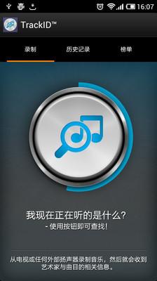 TrackID曲目识别V4.4.B.0.3图2: