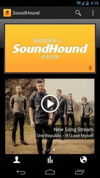 猎曲奇兵(SoundHound)图2: