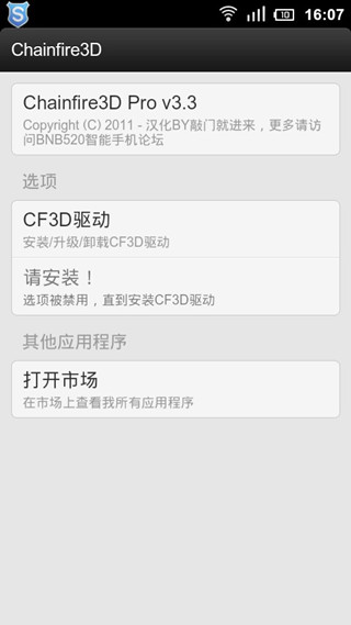 Chainfire3D pro汉化版图1: