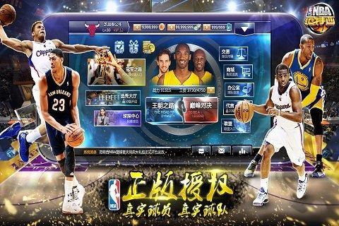 NBA范特西手游360版图5: